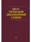 Англо-український дипломатичний словник. Понад 26 000 слів і словосполучень