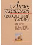 Англо-український фразеологічний словник. Близько 30 000 словосполучень