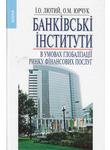 Банківські інститути в умовах глобалізації ринку фінансових послуг