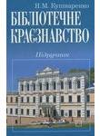 Бібліотечне краєзнавство