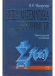 Вища математика для економістів. Навчальний посібник