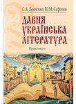 Давня українська література (Х-XVIII ст.). Практикум