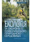 Екологія та охорона навколишнього природного середовища. Навчальний посібник