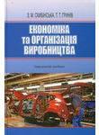 Економіка та організація виробництва