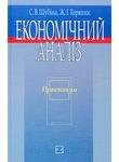 Економічний аналіз