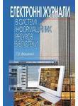 Електронні журнали в системі інформаційних ресурсів бібліотеки