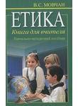 Етика. Книга для вчителя