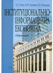 Інституціонально-інформаційна економіка