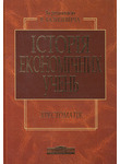 Історія економічних учень. Хрестоматія