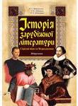 Історія зарубіжної літератури. Середні віки та Відродження