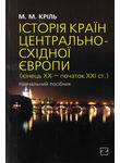 Історія країн Центрально-Східної Європи. Кінець ХХ — початок ХХІ століття. Навча