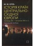 Історія країн Центрально-Східної Європи (кінець ХХ — початок ХХІ ст.)
