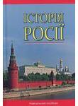 Історія Росії (з найдавніших часів до кінця ХVIII століття)