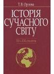 Історія сучасного світу XV—XXІ ст.