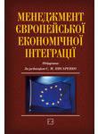 Менеджмент європейської економічної інтеграції. Підручник