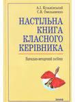 Настільна книга класного керівника. Навчально-методичний посібник