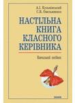 Настільна книга класного керівника