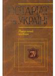 Нотаріат в Україні. Навчальний посібник