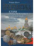 Нумізматика. Історія грошового обігу та монетної справи в Україні
