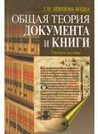Общая теория документа и книги