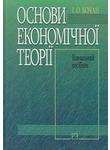 Основи економічної теорії. Інституціональний підхід. Навчальний посібник