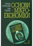 Основи мікроекономіки. Підручник (+ CD-ROM)