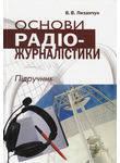 Основи радіожурналістики. Підручник (+ CD-ROM)