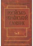 Російсько-український словник. У 4 томах. Том 1. А-Й