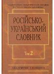 Російсько-український словник. У 4 томах. Том 2. К-О