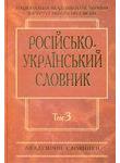 Російсько-український словник. У 4-х томах. Том 3