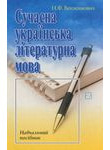 Сучасна українська літературна мова