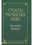 Сучасна українська мова: Лексикологія. Фонетика: Підручник. Затверджено МОН (тв.