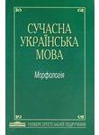 Сучасна українська мова. Морфологія. Підручник