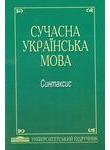 Сучасна українська мова. Синтаксис. Універсальний Підручникйсієнк
