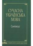 Сучасна українська мова. Синтаксис