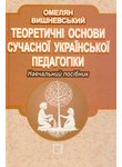 Теоретичні основи сучасної української педагогіки