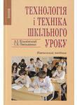 Технологія і техніка шкільного уроку. Навчальний посібник