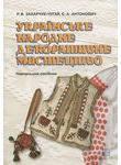Українське народне декоративне мистецтво