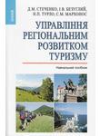 Управління регіональним розвитком туризму. Навчальний посібник