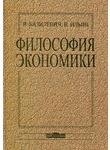 Философия экономики. История