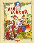 Пан Коцкий. Украинские народные сказки