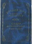 Сидур для начинающих с транслитерацией. Краткий сборник еврейских молитв и благо