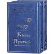 Книга Притчей с толкованием РаШИ И РаДаКа. В 2 томах. Комплект из 2 книг