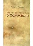 Письменная и устная Тора о Холокосте