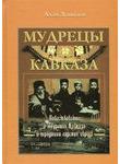 Мудрецы Кавказа. Повествование о мудрецах Кавказа и традиции горских евреев