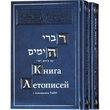 Книга Летописей с толкованием РаШИ. В 2 томах. Комплект из 2 книг