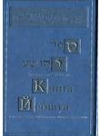 Книга Йеошуа с толкованиями РаШИ и дона Ицхака Абраванэля