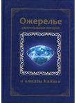 Ожерелье удивительных историй и алмазы haлахи