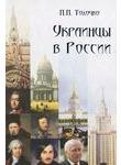 Украинцы в России