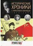 Исторические хроники с Николаем Сванидзе. 1930-1931-1932